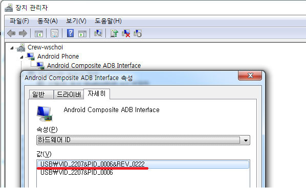 Small is Beautiful: [Android] Adb Shell with RK3066