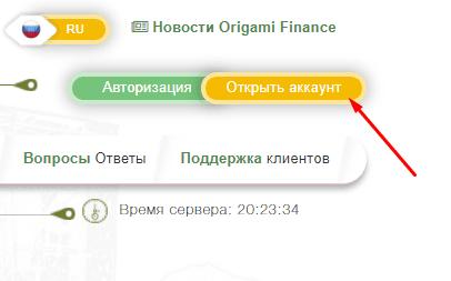 Регистрация в Origami Capital