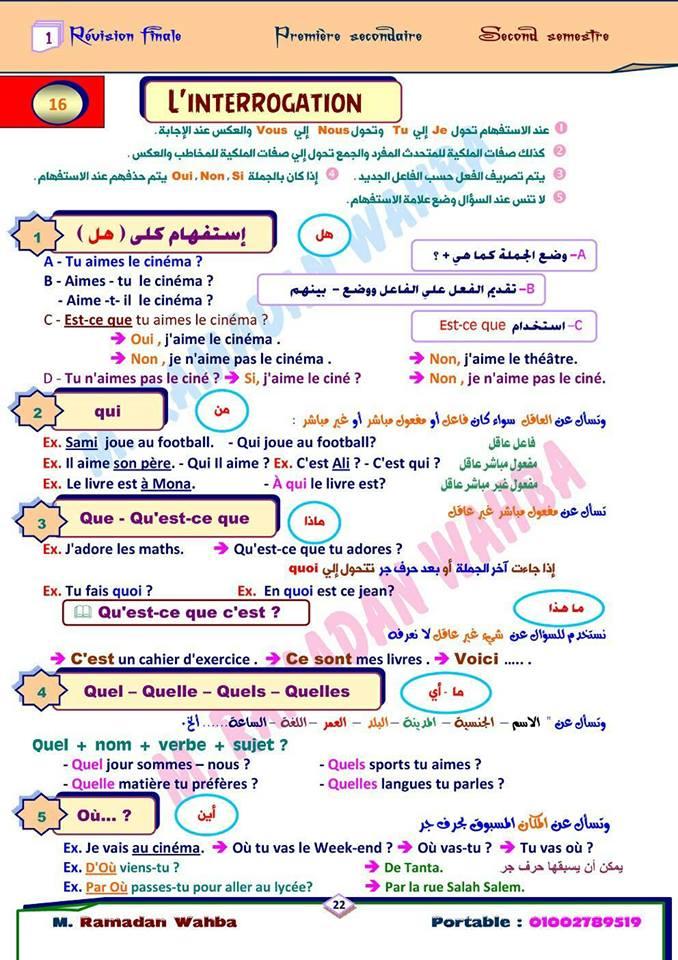 مراجعة قواعد اللغة الفرنسية للصف الأول الثانوي ترم ثاني.. مسيو رمضان وهبة 22