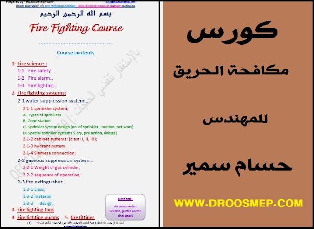 كورس مكافحة الحريق للمهندس حسام سمير PDF