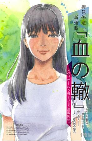 """""""Chi no Wadachi"""", lo nuevo de Shuzo Oshimi."""