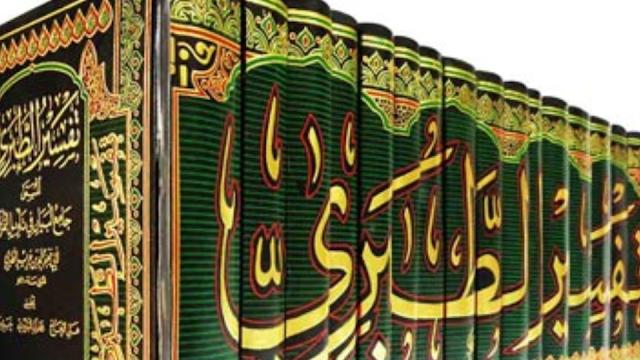 tarikh ath thabari