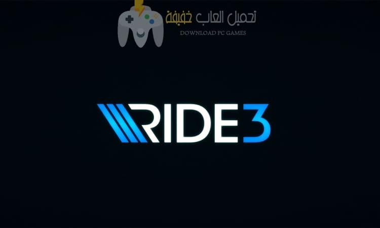 تحميل لعبة سباق الموتوسيكلات RIDE 3 مضغوطة بحجم صغير للكمبيوتر