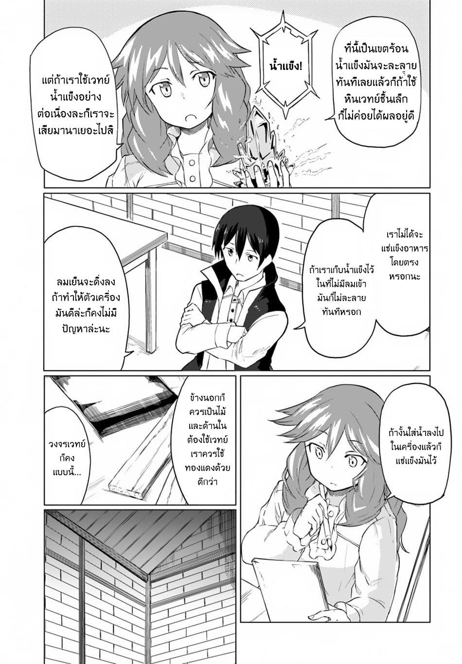อ่านการ์ตูน Magi Craft Meister ตอนที่ 14 หน้าที่ 5