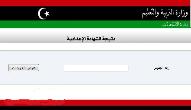 الان نتيجة الاعدادية 2017 ليبيا برقم الجلوس على وزارة التربية والتعليم الليبية موقع منظومة الامتحانات لاستعلام نتائج اعدادية ليبيا finalresults