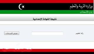 طلعت الآن نتيجة الاعدادية 2017 ليبيا برقم الجلوس فقط جميع الاقاليم وزارة التربية والتعليم موقع منظومة الامتحانات الرسمي لاستعلام نتائج اعدادية ليبيا finalresults
