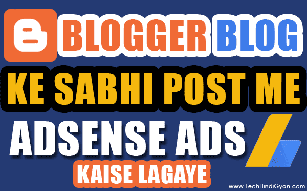 Blogger Blog Ke Sabhi Post Me - Ek Saath Adsense Ads Kaise Lagaye