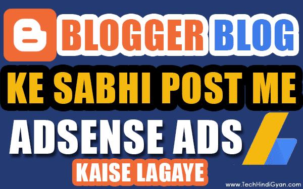 Blogger Blog Ke Sabhi Post Me - Ek Saath Adsense Ads Kaise Lagaye