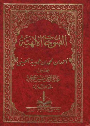 كتاب الفتوحات الالهية