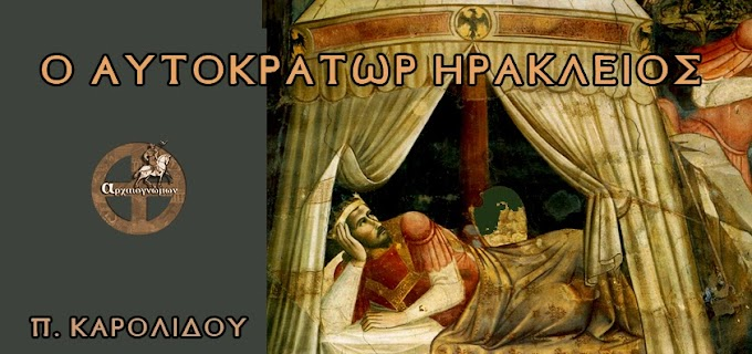 Ο ΑΥΤΟΚΡΑΤΩΡ ΗΡΑΚΛΕΙΟΣ - Π. ΚΑΡΟΛΙΔΟΥ