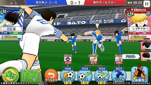 Download Captain Tsubasa Dream Team MOD APK