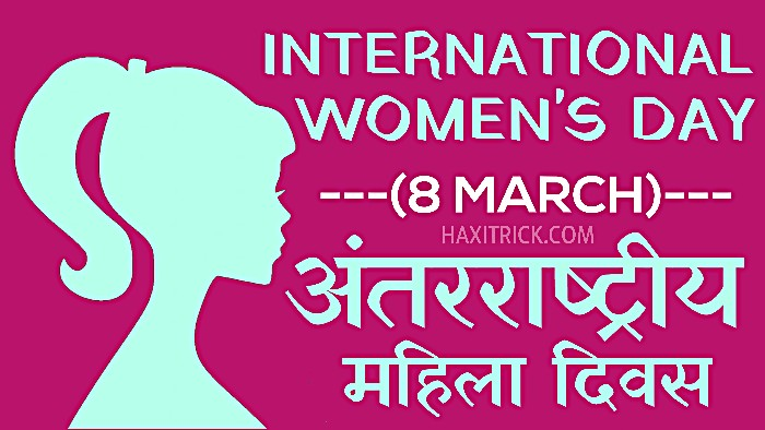 Happy Womens Day 8 March 2021 Photo In Hindi