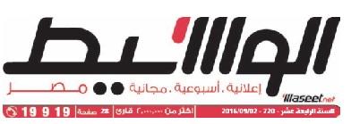 وظائف وسيط القاهرة عدد الجمعة 2 سبتمبر 2016