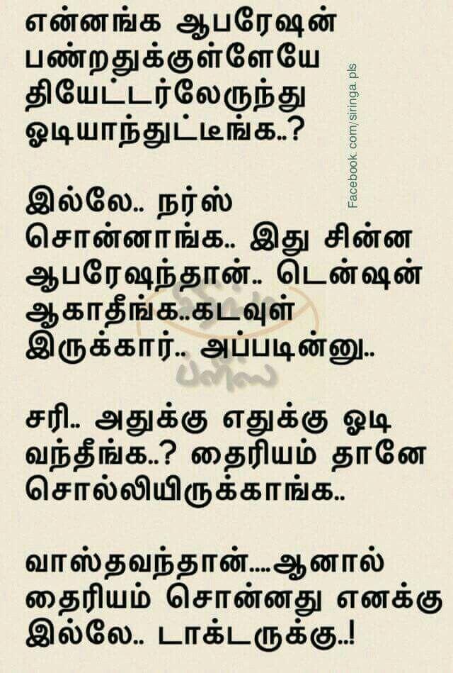 Joke Comedy Story In Tamil Amazing Stories