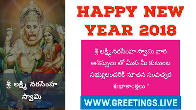 Sri Lakshmi Narasimha Swamy New Year Wishes 2018