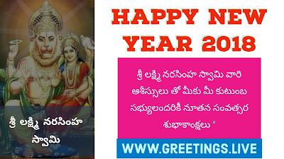 Sri Lakshmi Narasimha Swamy New Year Wishes 2018