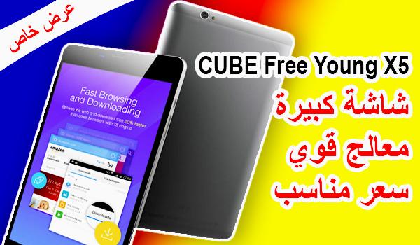 مواصفات الجهاز اللوحي CUBE Free Young X5