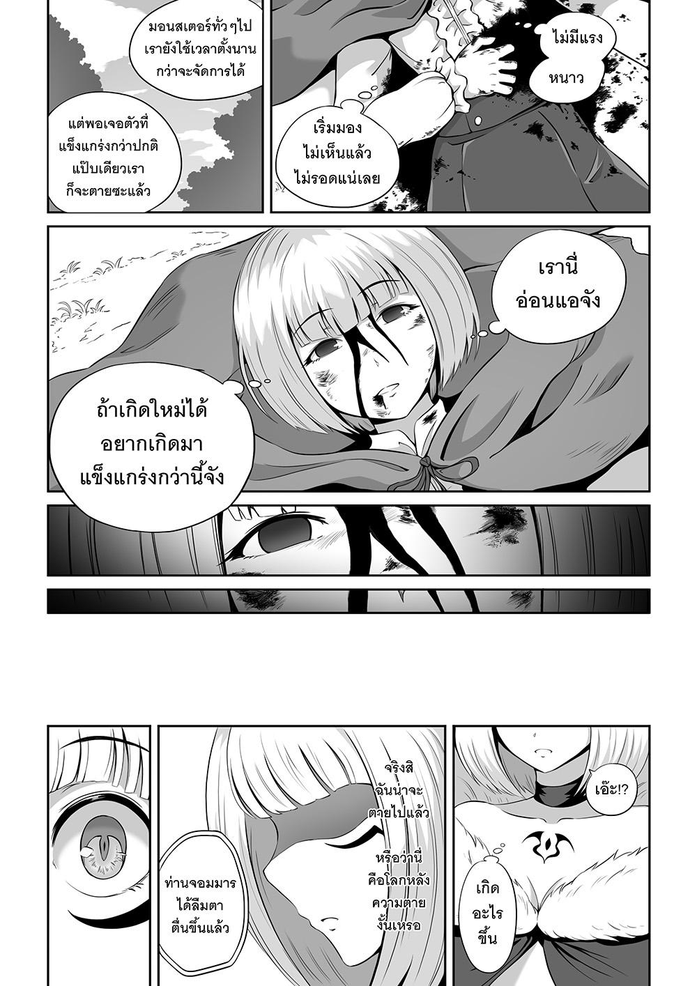 อ่านการ์ตูน LUNA The New Demonlord ตอนที่ 1 หน้า 5