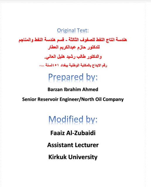 كتاب هندسه انتاج النفط / المرحله الثالثه / قسم هندسة النفط / جامعه بغداد
