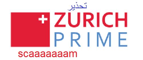 تحذير من شركة الفوركس الوهمية زوريش بريم zurichprime