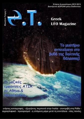 http://issuu.com/greekuforeview/docs/et_1