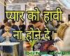 Short moral stories in hindi for class 10-प्यार को हावी ना होने दे।