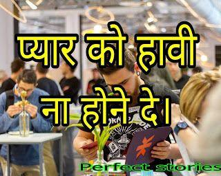 Short moral stories in hindi for class 10-pyaar ko haawi na hone de