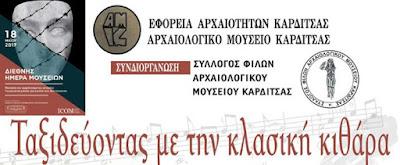 Το Αρχαιολογικό Μουσείο Καρδίτσας συμμετέχει στον διεθνή εορτασμό