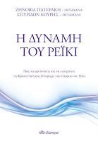 http://www.culture21century.gr/2016/01/devayana-devamani-book-review_7.html
