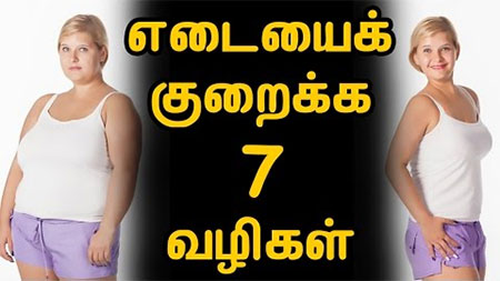 7 Simple Ways to Reduce Weight | Weight Loss Tips in Tamil