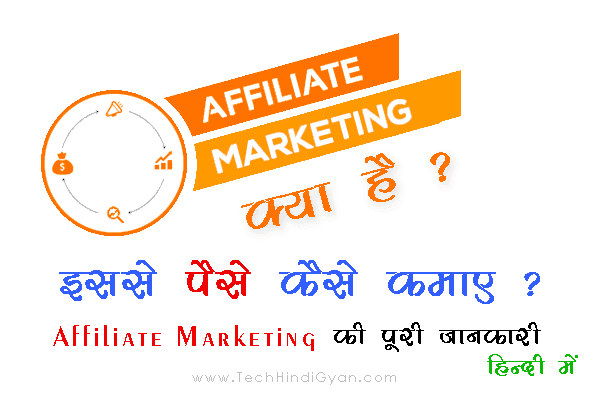 Affiliate Marketing क्या है ? इससे पैसे कैसे कमाए ? Affiliate Marketing की पूरी जानकारी हिन्दी में