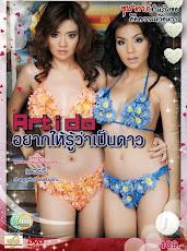 Art I Do 2012 อยากให้รู้ว่าเป็นดาว [18+ Thailand]