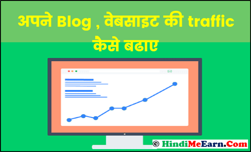 अपने Blog, वेबसाइट की traffic कैसे बढाए