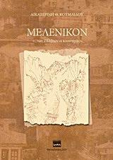 """Μελένικον  """"…των Ελλήνων οι κοινότητες"""" - Αικατερίνη Θ. Κουμλίδου"""