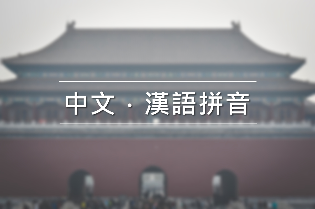 普通话音节表 | 中文笔记