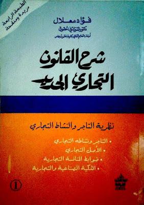 كتاب: شرح القانون التجاري الجديد - الجزء الأول: نظرية التاجر والنشاط التجاري
