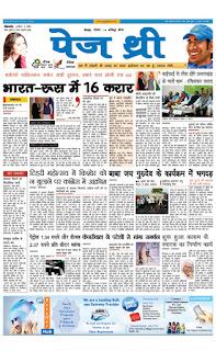 Page Three Newspaper 16 Oct 2016