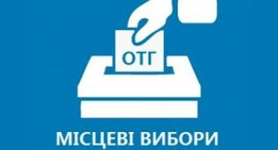 29.10.2017: Состоялись местные выборы в объединенных территориальных общинах