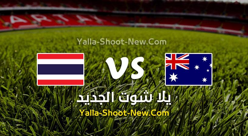 مباراة أستراليا وتايلاند