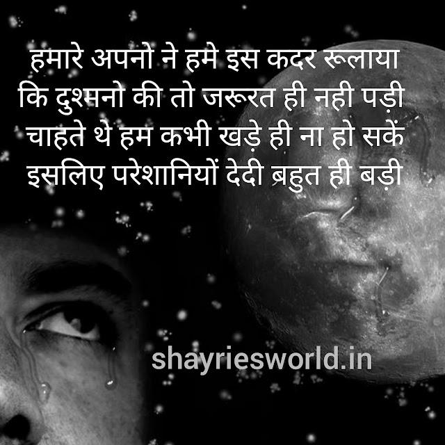 Aansu Shayari | आंसु शायरी हिंदी में | अश्क शायरी