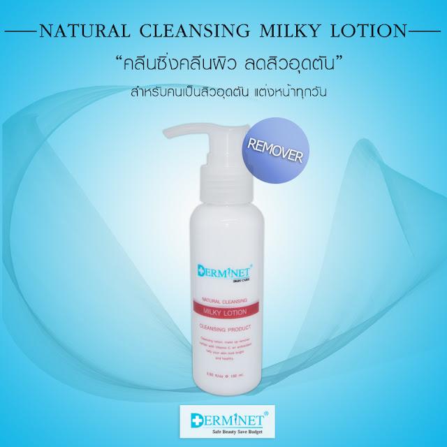 คลีนซิ่งลดสิวอุดตัน Derminet Natural Cleansing Milky Lotion