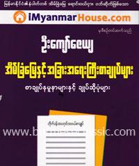 http://www.mediafire.com/file/mxjvpwtmhyfm56b/12_UkyawZayYa_Home.pdf
