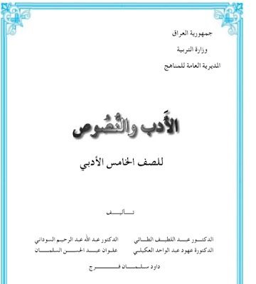 كتاب الأدب والنصوص للصف الخامس الأدبي المنهج الجديد 2018 - 2019