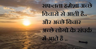 Good morning quotes inspirational in hindi - achhe vichar