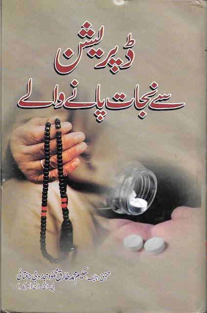 Depression Se Nijaat Pane Wale Urdu PDF Book