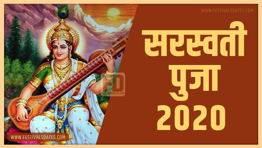 2020 सरस्वती पूजा तारीख व समय भारतीय समय अनुसार