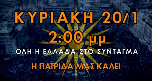 Οι Νέοι καλούν όλους του Έλληνες στο Σύνταγμα για την Μακεδονία.