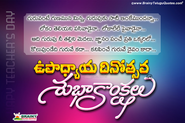 Online Teachers day greetings in Telugu, Telugu best teachers day Wallpapers