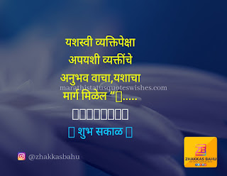 marathi suprabhat images