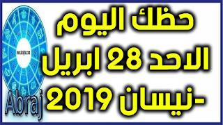 حظك اليوم الاحد 28 ابريل-نيسان 2019